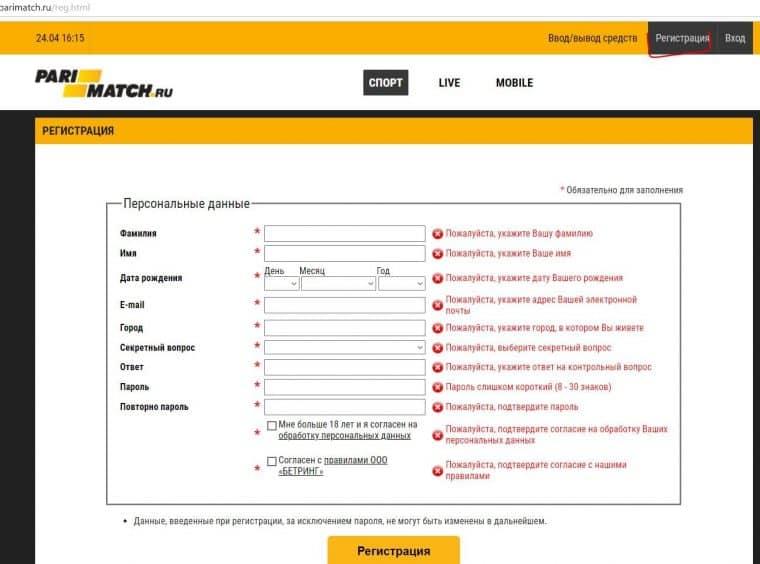 Регистрация в Париматче
