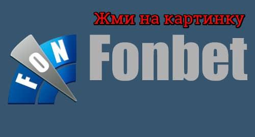 Зеркало FonBet на сегодня