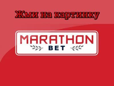 Зеркало Marathon на сегодня