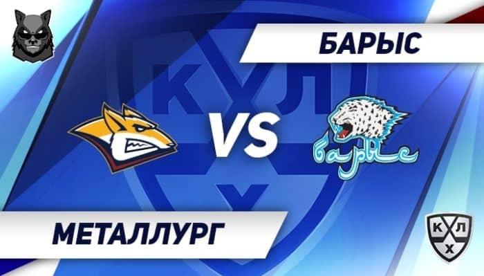 Прогноз на хоккейный матч «Металлург» Мг – «Барыс, 25.09.2019 в 17:00 по мск