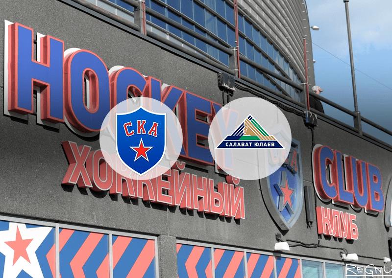 Прогноз на хоккейный матч СКА – «Салават Юлаев», 26.09.2019 в 19:30 по мск
