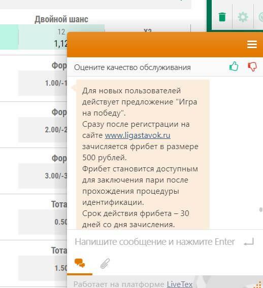 500 рублей ставки