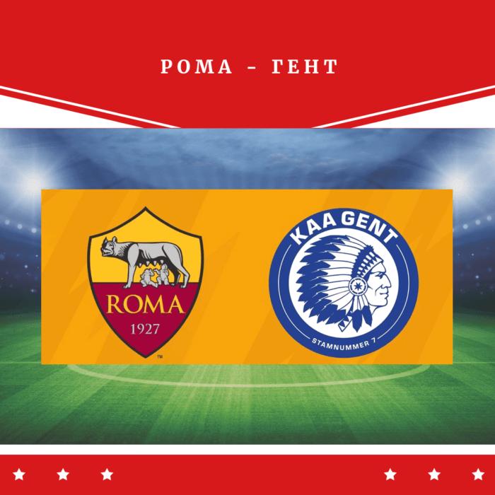 Прогноз на футбольный матч «Рома» — «Гент», 20.02.2020 в 23:00 по мск