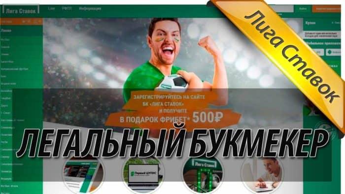 Ligastavok ru: преимущества легальной БК в РФ