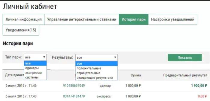 Игры «Лига ставок» на территории России