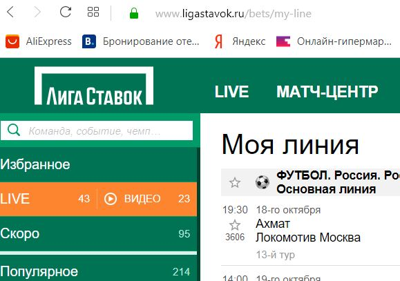 ligastavok.ru и сайт конторы в РФ