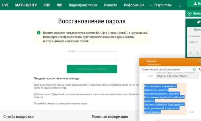 «Лига ставок»: забыл логин и пароль от своего профиля