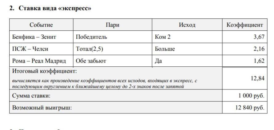 Экспресс и пример расчета