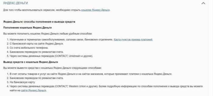 Яндекс «ФонБет» и деньги