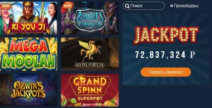 «ФонБет» казино на современном этапе