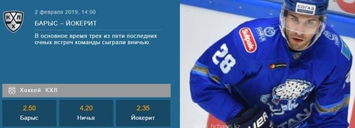 «Фонбет» хоккей и роспись событий