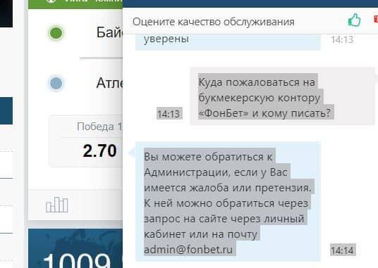 ФонБет обманщики