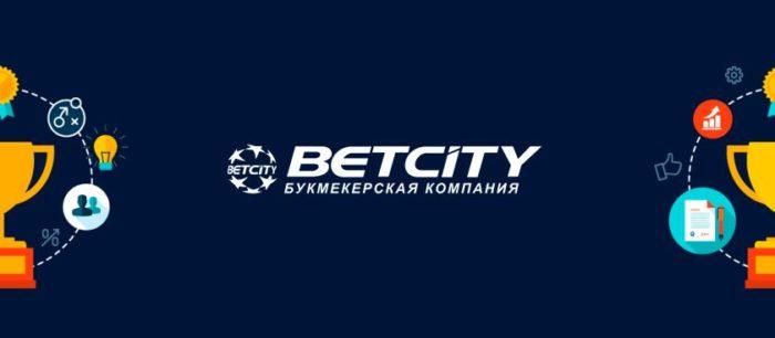 Пакетные ставки для «БетСити»: кратко о главном