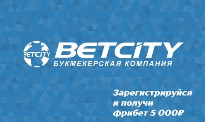 «БетСити» берет налог: как его избежать?