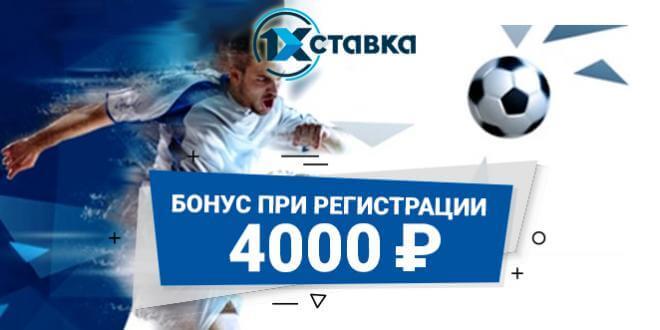 Бонус в 4 тысячи