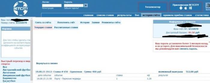 Платежный пароль в «БетСити» для вывода денег