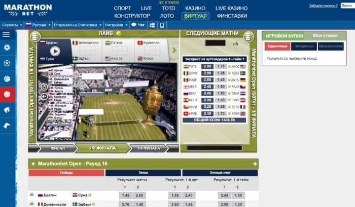 прием тенниса в виртуале