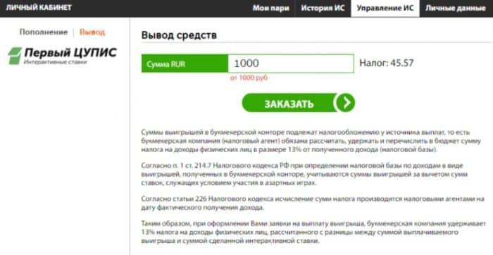 1хставка налог и его размер в России